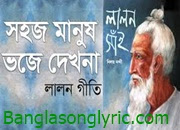 Sohoz Manush (সহজ মানুষ) Lalon Lyrics