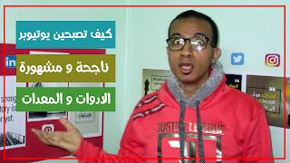كيف تصبحين يوتيوبر ناجحة و مشهورة ؟ نصائح للنجاح علي اليوتيوب للمبتدئين ح 3
