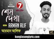Arman Alif Sesh Dekha Lyrics