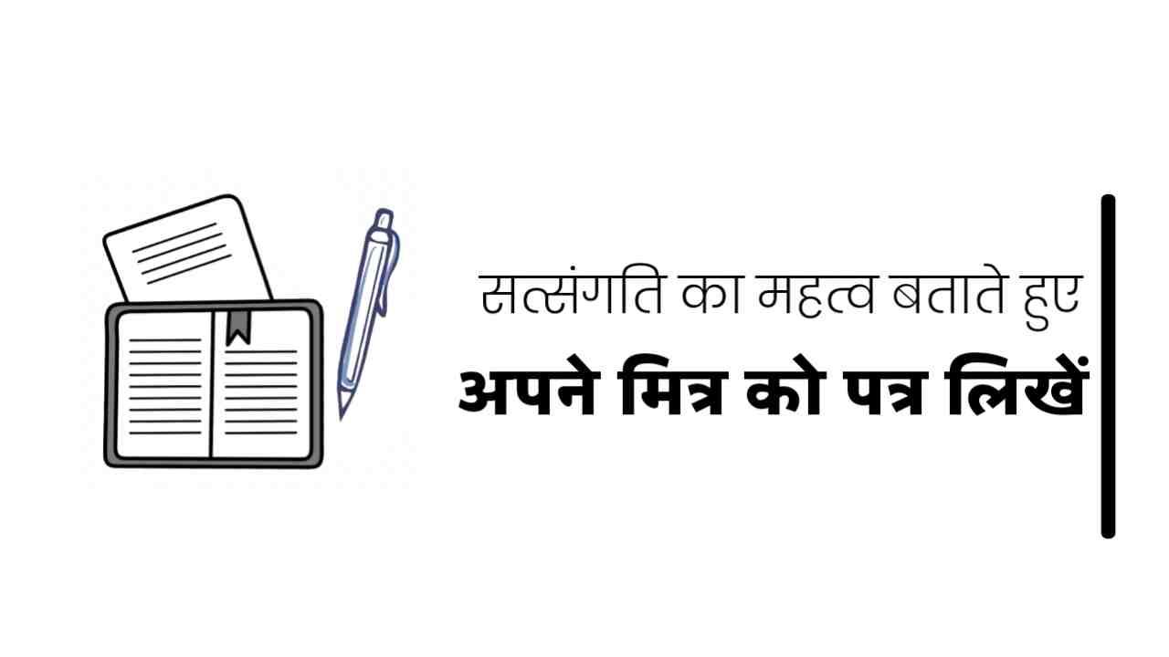 Achi sangati ka Labh batate hue Patra likhen, achi sangati ka Labh batate hue application in Hindi