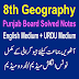 8th Class Geography PDF Notes Download Punjab Board