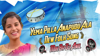 yeme pilla dj song free download,yeme pilla 2020 dj song free download,yeme pilla dj anil remix,yeme pilla dj remix,yeme pilla dj song,yeme pilla 2020 remix,yeme pilla latest dj song,yeme pilla nnewdjsworld.in,yeme pilla folk dj song download,yeme pilla dj song, yeme pilla dj remix song, yeme pilla dj remix, yeme pilla dj song telugu, yeme pilla dj mix, yeme pilla dj song 2020, yeme pilla dj mix song, yeme pilla dj folk song, yeme pilla dj song chatal band, yeme pilla dj song new, dj rajkumar sonu yeme pilla dj song, yeme pilla enkati dj song, yeme pilla latest folk dj song, yeme pilla folk song dj remix, yeme pilla full dj song