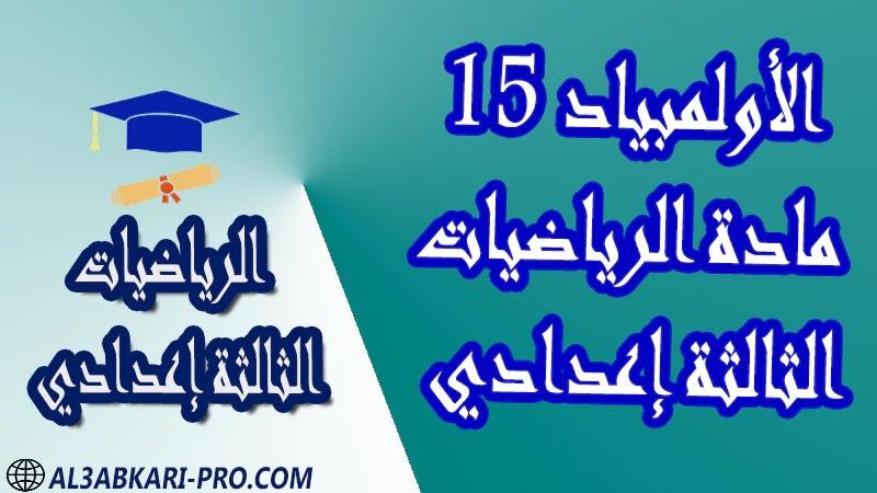 تحميل الأولمبياد 15 - مادة الرياضيات مستوى الثالثة إعدادي نماذج الألمبياد في مادة الرياضيات للسنة الثالثة إعدادي أولمبياد الرياضيات مع التصحيح أولمبياد الرياضيات الثالثة إعدادي أولمبياد الرياضيات مع الحلول