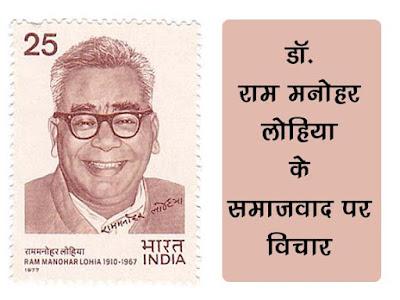 डॉ. राम मनोहर लोहिया के समाजवाद संबंधी विचार | Ram Manohar Lohiya Ke Samajvaad Par Vichar