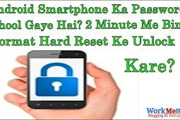 Android Smartphone का पासवर्ड भूल गए हैं? 2 मिनट में बिना Format Hard Reset के अनलॉक करें?