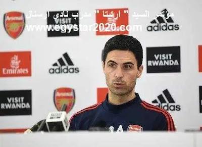 """مؤتمر السيد """" ارتيتا """" مدرب نادي ارسنال والذي يخص لقاء ليفربول في الجولة ال3 من الدورى الانجليزى"""
