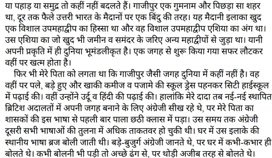 Bharatiyata Ki Ore: Sanskriti aur Asmita ki Adhuri Kranti Hindi PDF