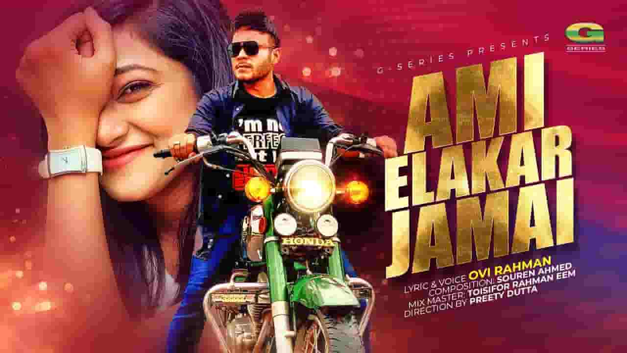 AMI ELAKAR JAMAI (আমি এলাকার জামাই) LYRICS   Ovi Rahman » Lyrics Over A2z