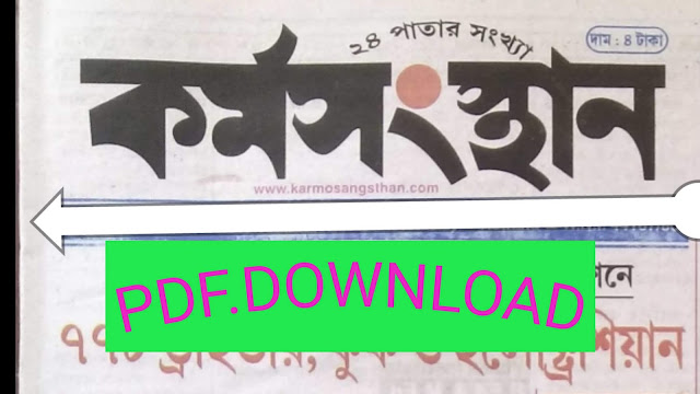 """Karmasangsthan PDF কর্মসংস্থান epaper PDF Download of This WeekDownload All Karmasangsthan PDF File old and New to know Latest Recruitment Job news in whole over INDIA. Also get Test Series on History Geopgrapy Math English Etc."""" /><meta name=""""keywords"""" content=""""karmasongstan,karmasangsthan pdf,karmasangsthan epaper,karmasangsthan bengali news paper,karmosangsthan paper,karmasangsthan paper today in pdf,karmasangsthan paper in bengali this week,karmasangsthan news paper in bengali,karmasangsthan of this week,karmasangsthan e paper,karmasangsthan e paper in bengali this week pdf,karmasangsthan paper bengali,karmasangsthan pdf download,karmasangsthan paper today,bengali karmasangsthan,karmasandhan bengali newspaper,karmasangsthan epaper in bengali this week,karmakshetra paper in bengali this week pdf,karmasandhan bengali news paper,karmasandhan paper in bengali,karmasangsthan this week pdf,karmasangsthan news paper,karmasangsthan bengali news paper today,karmasangsthan paper pdf this week,karmosangsthan app,karmasangsthan paper pdf download,karmasangsthan paper this week,karmasangsthan epaper in bengali,this week karmasangsthan paper,karmasangsthan patrika,karmasangsthan bengali newspaper today,karmasandhan bengali,karmasandhan bengali paper today,karmosangsthan epaper,karmasangsthan bengali news,bangla karmasangsthan,karmasangsthan paper download,today karmasangsthan,bangla karmasangsthan paper,this week karmasangsthan,karmo sangathan bengali,karmasandhan epaper,karmasangsthan newspaper this week in bengali,today karmasangsthan paper,bangla karmasangsthan patrika,bengali karmasangsthan patrika,karmasangsthan patrika in bengali today,newspaper karmasangsthan,karmosangsthan,bengali newspaper karmasangsthan,karmasangsthan paper in bengali website,karmosangsthan today,karmasangsthan in,karmakhali bengali news paper,bangla karmasangsthan news paper,karmasangsthan paper in bengali previous week,karmasangsthan in west bengal,karmasandhan pdf,karmasandhan bengali paper,www k"""