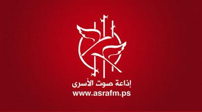 راديو منبر الاسرى - إذاعة صوت الأسرى 107.9 FM غزة