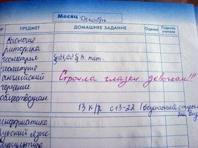 ТОП-7 Смешных Замечаний В Школьных Дневниках