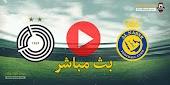مشاهدة مباراة النصر والسد القطري بث مباشر اليوم 17 أبريل 2021 في دوري أبطال آسيا