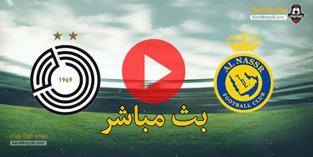 نتيجة مباراة السد القطري والنصر اليوم 29 أبريل 2021 في دوري أبطال آسيا