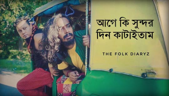 Age Ki Sundor Din Kataitam Bangla Folk Song