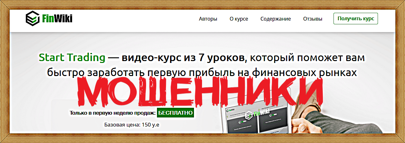 Мошеннический сайт start.finwiki.net, finwiki.net – Отзывы, развод. Start Trading мошенники