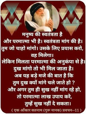 osho-hindi-quotes-images-sukh-happiness