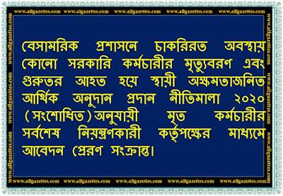 সরকারি কর্মচারীর মৃত্যুবরণ এবং অক্ষমতাজনিত আর্থিক অনুদান প্রদান নীতিমালা ২০২০ (সংশোধিত):