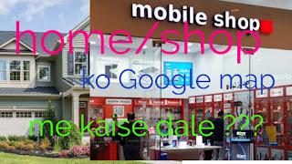 How to add a place on Google map, Kisi Bhi Jagah ke Location Ko Google Maps Me Kyu Aur Kaise Dale?