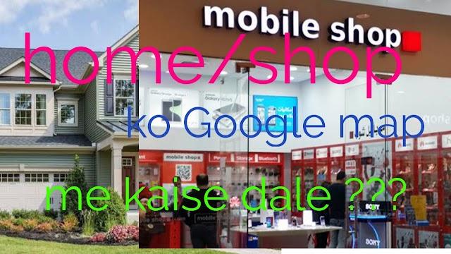 Location Ko Google Maps Me Kyu Aur Kaise Dale? submit your business Google maps