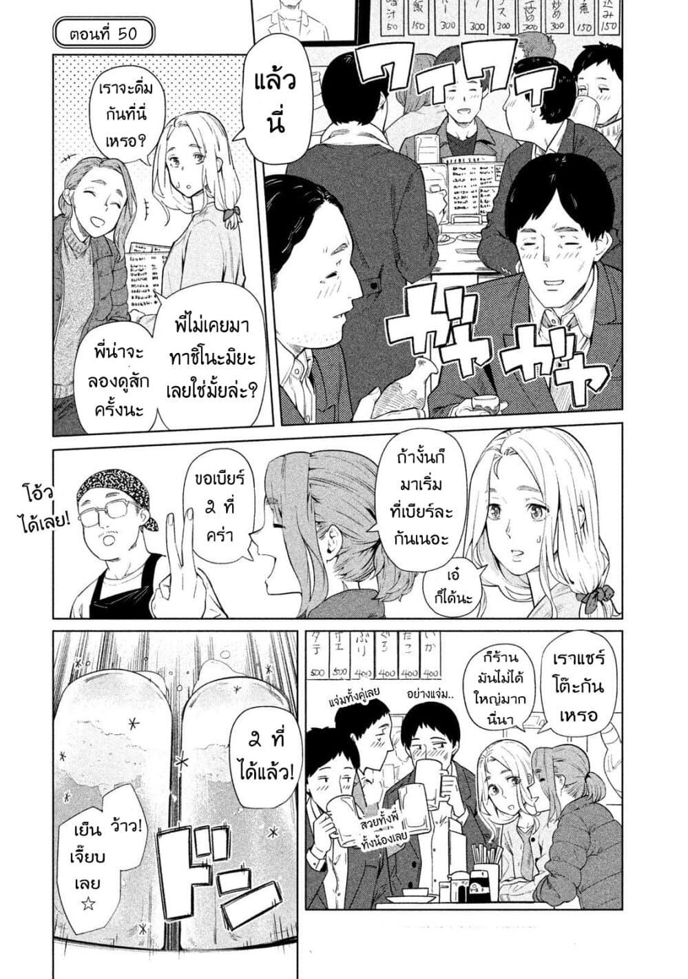 Bimajyo no Ayano-san-ตอนที่ 50
