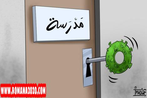 أخبار المغرب انتقادات لوزارة التربية .. عطلة متأخرة وارتجال في الطوارئ الصحية
