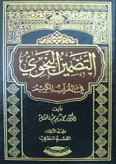تحميل كتاب التضمين النحوي في القرآن الكريم - محمد نديم فاضل