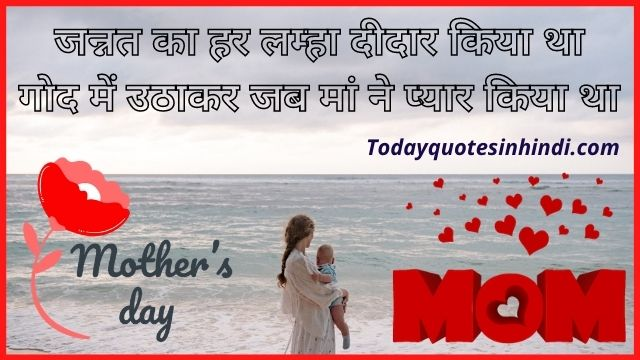 Best Mothers Day Quotes In Hindi