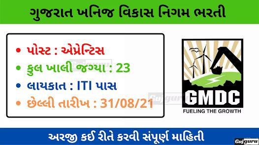 Gujarat Mineral Development Corporation Recruitment