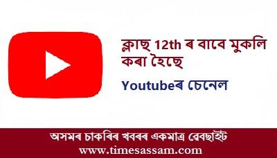 class 12 youtube class