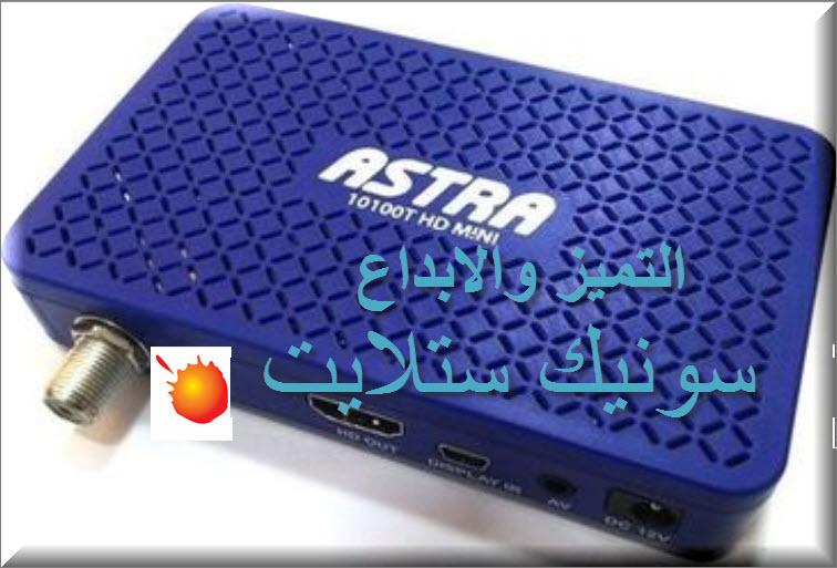 احدث سوفت وير ASTRA 10100T HD MINI