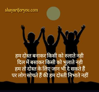 Latest Dosti shayari, friendship shayari, dosti shayari image