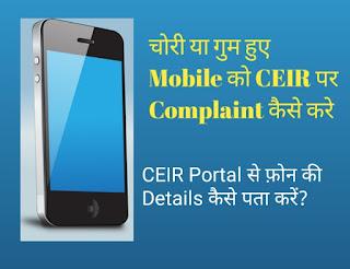 ceir-portal-stolen-phones-block-track-kaise-kare