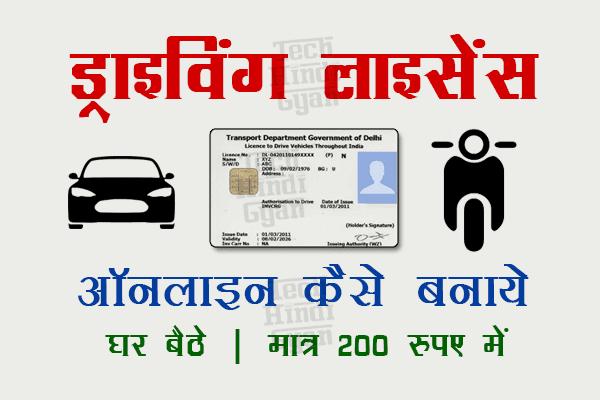 ड्राइविंग लाइसेंस के लिए ऑनलाइन अप्लाई कैसे करें? ऑनलाइन ड्राइविंग लाइसेंस कैसे बनाये? How To Apply Online Driving Licence