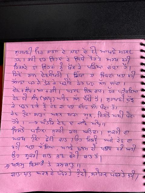 ਗੁਰਬਾਣੀ ਵਿੱਚ ਰਾਗਾਂ ਦਾ ਮਹੱਤਵ। Importance of Raags in Gurbani.
