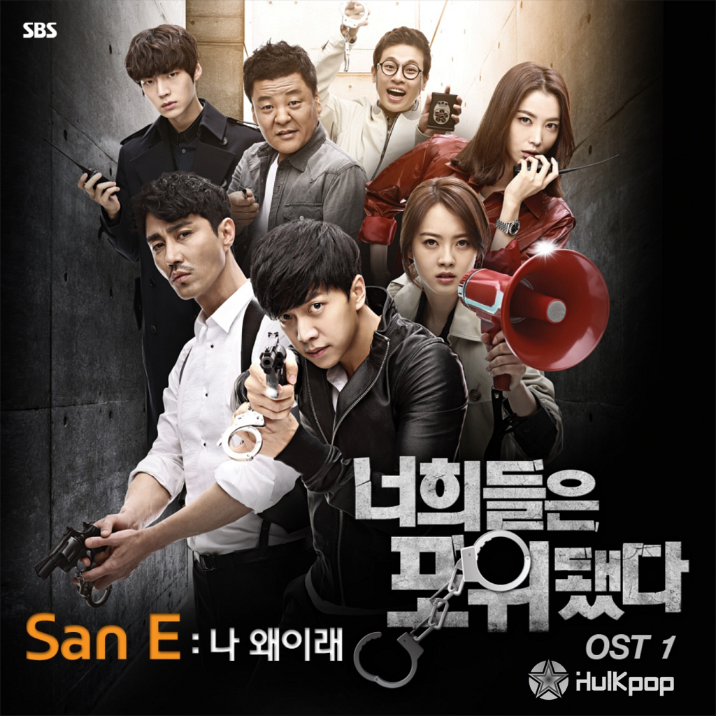 [Single] San E – What's Wrong With Me (You're All Surrounded OST Part 1)