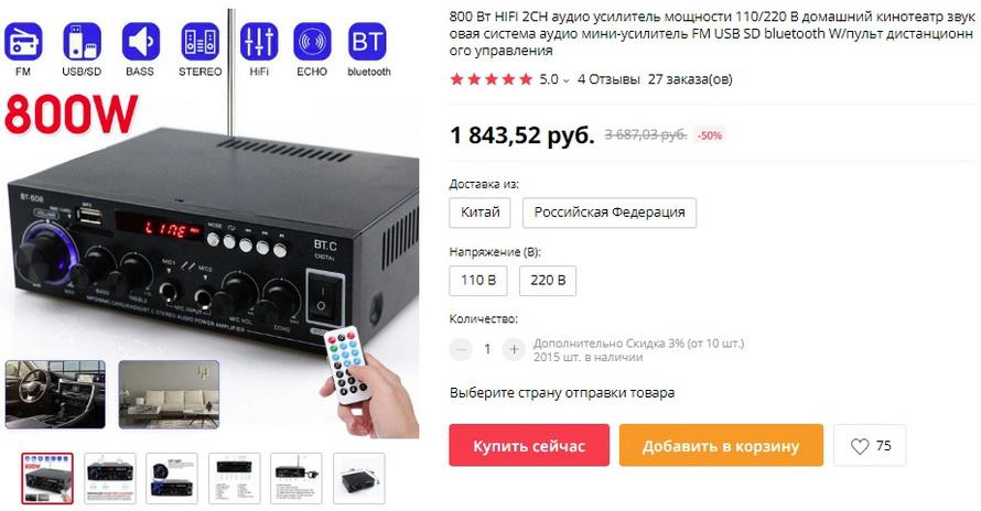 800 Вт HIFI 2CH аудио усилитель мощности 110/220 В домашний кинотеатр звуковая система аудио мини-усилитель FM USB SD bluetooth W/пульт дистанционного управления