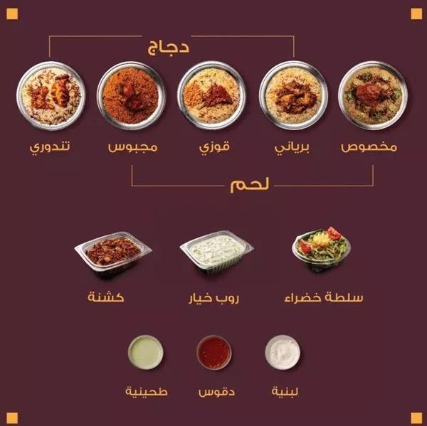 منيو مطعم زاد السلطان