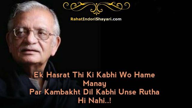 Gulzar Shayari Quotes Images In Hindi