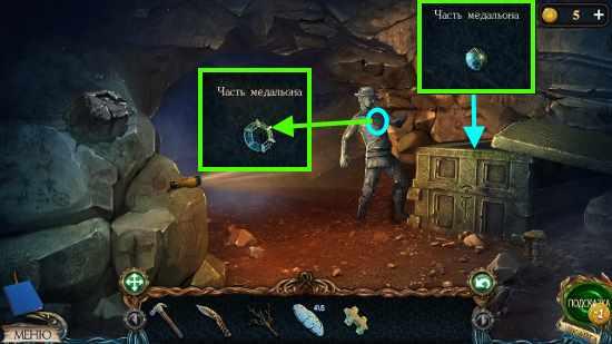 забираем медальон и второй внутри ящика в игре затерянные земли 3