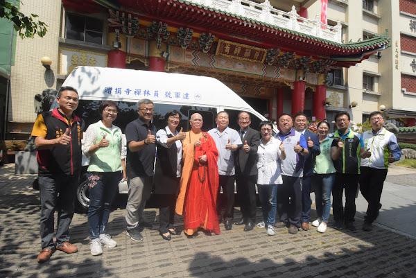 員林禪寺捐贈復康巴士 助身障就醫交通便利