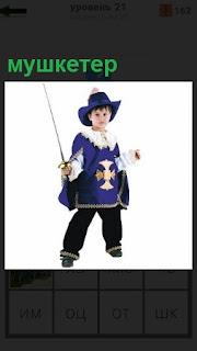 Мальчик в форме мушкетера и со шпагой в руках