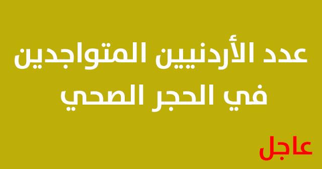 عدد الأردنيين المتواجدين في الحجر الصحي