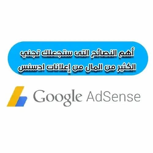الخطوط العريضة والنصائح لكسب المال باستخدام  جوجل ادسنس  و كيفية ربح المال من الانترنت للمبتدئين