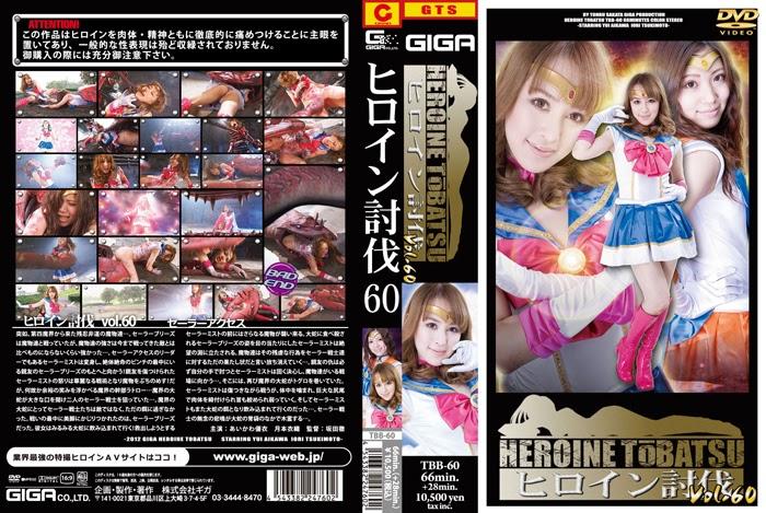 TBB-60 Heroine Suppression Vol.60