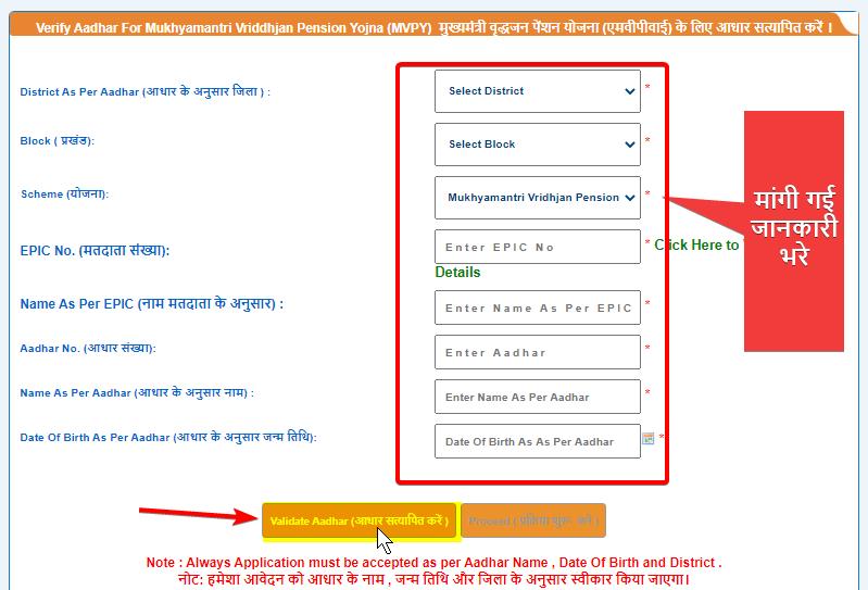 verify-aadhar-for-mukhyamantri-vriddhjan-pension-yojana