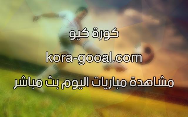كورة كيو | بث مباشر اهم مباريات اليوم koraq