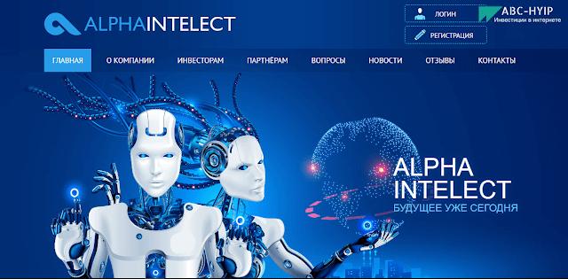 Alpha Intelect - обзор и отзывы об инвестиционном проекте alphaintelect net. Бонус 2.5%