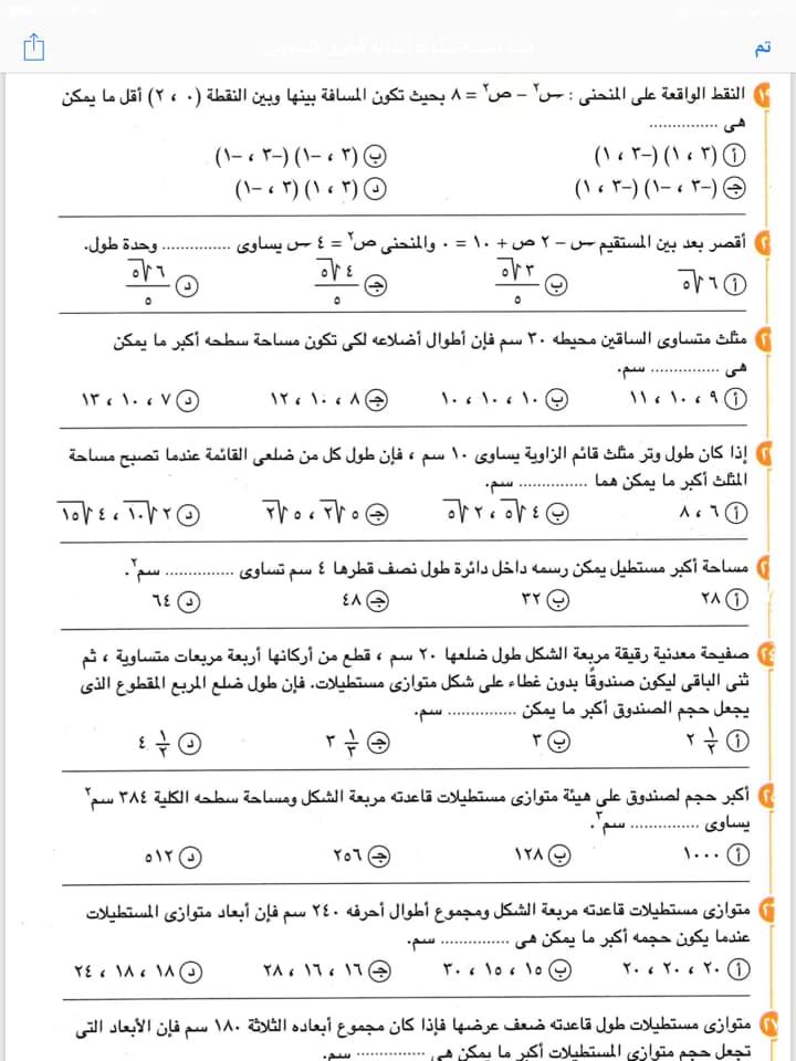 مراجعة التفاضل والتكامل للصف الثالث الثانوى أ/ فخرى البيومى 13