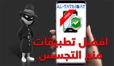 تحميل افضل تطبيقات الحماية من التجسس والاختراق