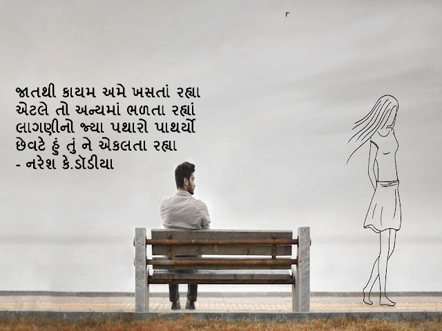 जातथी कायम अमे खसतां रह्या  Gujarati Muktak By Naresh K. Dodia